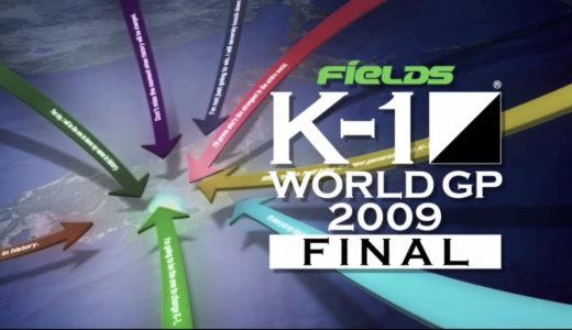 K-1 WORLD GP 2009の展望