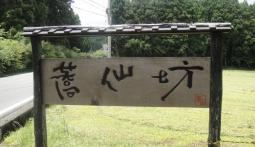 蕎仙坊( 裾野市 )