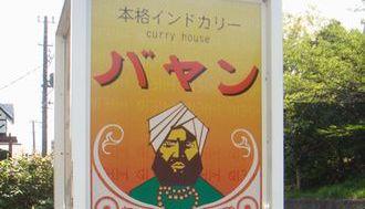 カレーハウス バヤン( 静岡県御殿場市 ) ~大喧嘩を終わらせる絶品カレー♪~