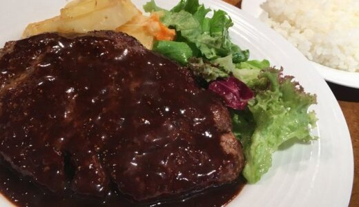 レストラン大宮(東京都台東区@浅草) ~肉肉しくジューシーな大人のハンバーグステーキ~