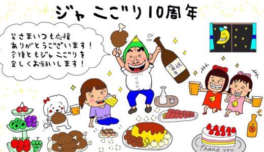 ジャニごり日記10周年
