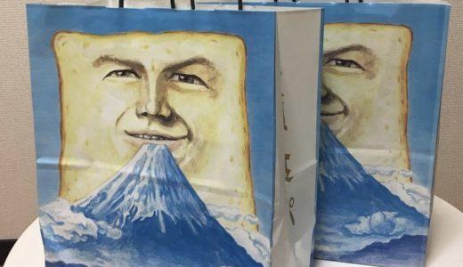 すでに富士山超えてます( 静岡市葵区鷹匠 ) ~未体験ふわふわの高級食パン~