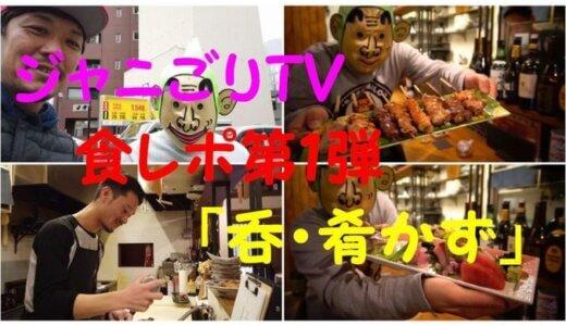 【ジャニごりTV】食レポ第1弾は・・居酒屋かず(1/2)!!!