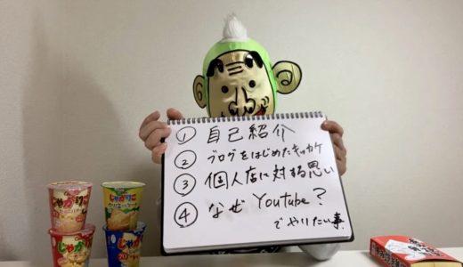 【ジャニごりTV】Youtuber『ジャニごりTV』はじめます。