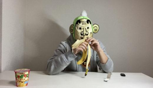 【ジャニごりTV】ジャニごりマスクのままバナナを食べられるか?