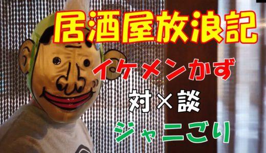 【ジャニごりTV】食レポ第1弾 居酒屋かず(2/2)!!!