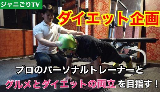 【ジャニごりTV】ダイエット企画!グルメとダイエットの両立を目指す!
