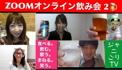 【ジャニごりTV】ZOOMオンライン飲み会(2回目) ~お酒に合うテイクアウト飯~