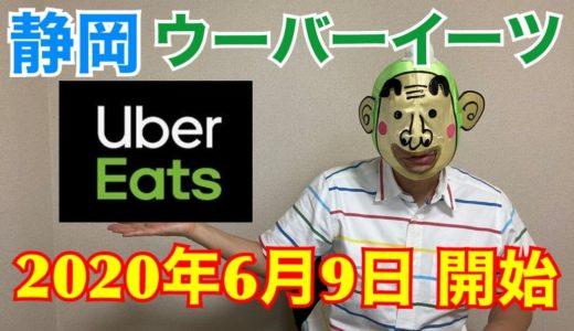 【ジャニごりTV】UberEats(ウーバーイーツ)が静岡にやってきた!