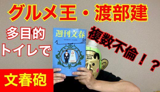 【ジャニごりTV】文春砲!グルメ王 渡部建 多目的トイレで複数不倫!?