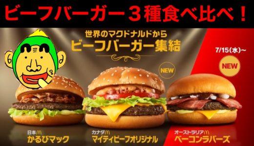 【ジャニごりTV】マクドナルド 世界のビーフバーガー3種食べ比べ!!!