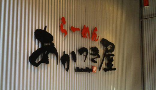 あかつき屋( 静岡市 ) ≪こってりあつもり≫