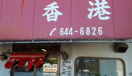 中華料理 香港(ほんこん)( 藤枝市 ) ~焼肉定食 850円~