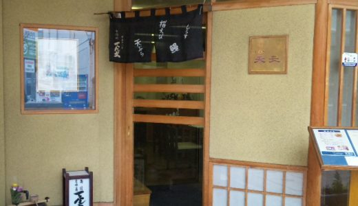 天文本店( 静岡市葵区 ) ~桜えび丼 1100円~