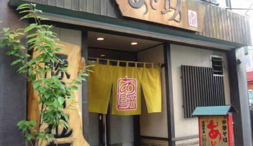 中華そば あじ助( 静岡県掛川市 ) ~お店の名前が入ったあじ助麺♪~