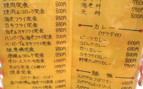 富士見亭【2】( 静岡市 )