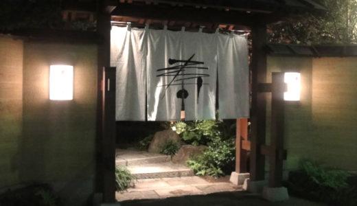 黒豚料理 寿庵(じゅあん)( 鹿児島県 )