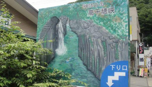 高千穂峡 真名井の滝( 宮崎県 )