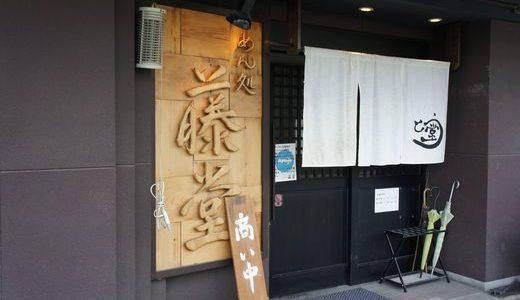 藤堂(とうどう)( 三島市 ) ~静岡ラーメンランキング第1位の実力~