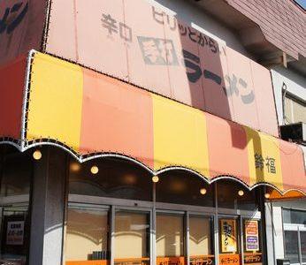 手打ラーメン 鈴福(すずふく)( 静岡県三島市 ) ~辛口味噌ラーメン♪~
