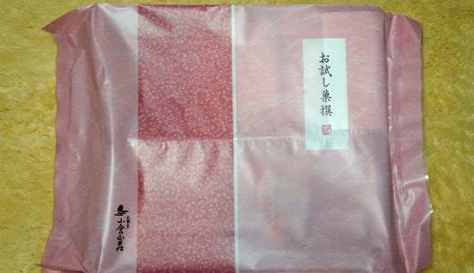 【お取り寄せ】小倉山荘 おかき20種類「お試し菓撰」