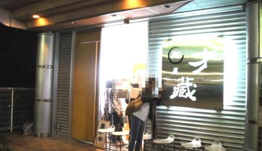 麺屋 才蔵(さいぞう)( 静岡県焼津市 ) ~鶏味玉らーめん & 鶏辛麺~