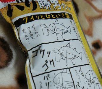 焼津のご当地グルメ「がんばれ!! バリ勝男クン。」