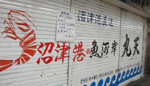 【閉店情報】魚河岸 丸天