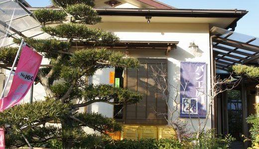 パン工房&アンド( 賀茂郡河津町 )