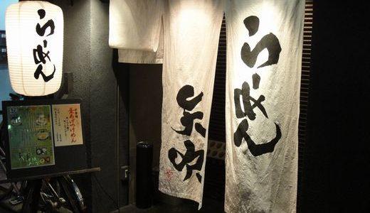 らーめん矢吹【5】( 静岡市葵区 )