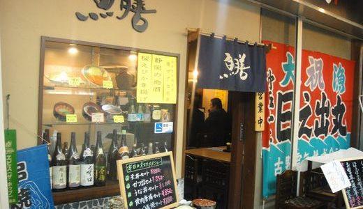 魚がし 魚膳(うおぜん)( 静岡市葵区 ) ~焼肉唐揚げセット 850円~