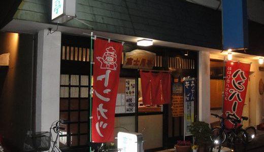 富士見亭(ふじみてい)【3】( 静岡市 )