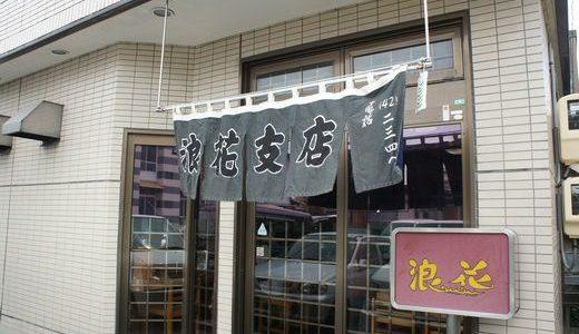 浪花( 袋井市 )