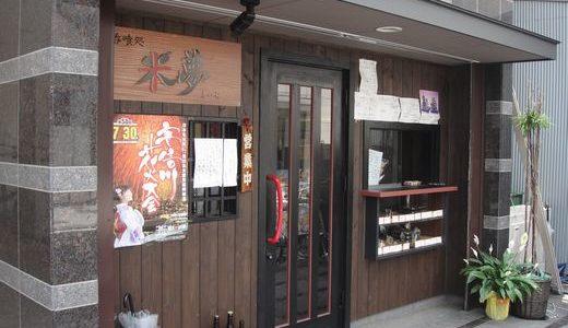 米夢(まいむ)( 静岡市 )