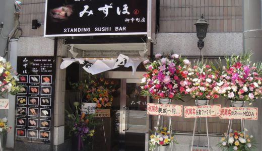 【新店情報】立ち食い寿司 みずほ( 静岡市 )