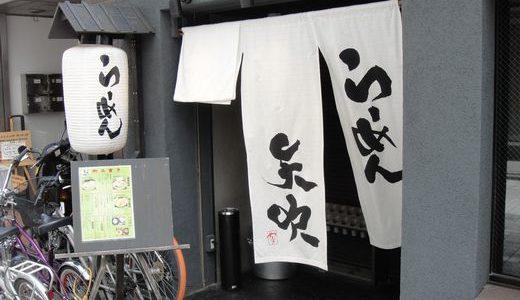 らーめん矢吹【6】( 静岡市葵区 ) ~濃こく醤油つけ麺~