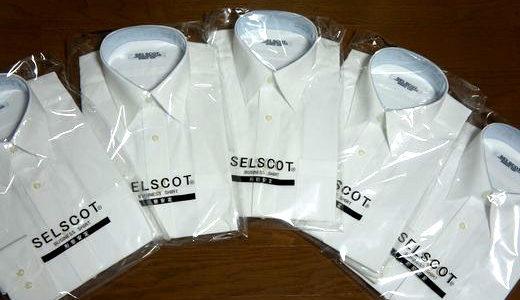 楽天市場で形態安定ワイシャツ(白)を購入
