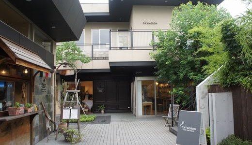 オクシモロン( 神奈川県鎌倉市 )