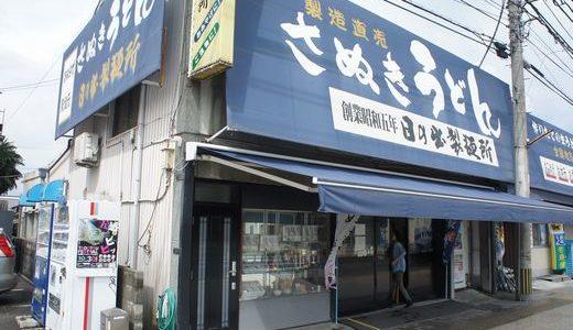 日の出製麺所( 香川県 ) ~香川讃岐うどんめぐり3軒目!?~