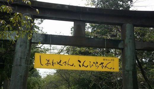 しあわせさん。こんぴらさん。( 香川県 )