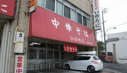 中華そば いのたに( 徳島県 ) ~>徳島を代表するラーメン店~