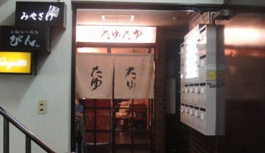 北新地 たゆたゆ( 大阪府 ) ~絶品の焼きとん&豚刺し!~