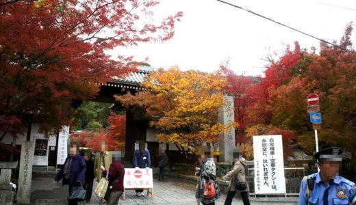京都紅葉名所めぐり2011 ~永観堂&南禅寺&清水寺~