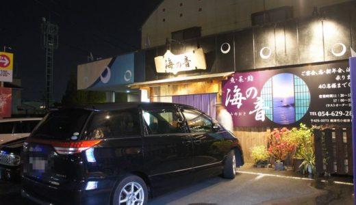 海の音( 焼津市 ) ~料理がおいしい居酒屋~
