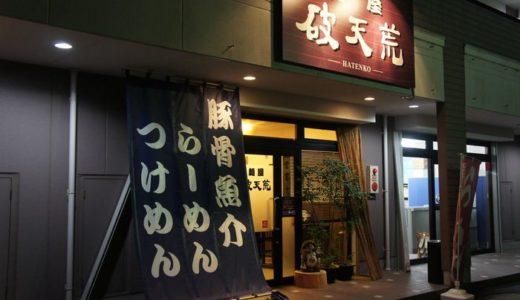麺屋 破天荒(はてんこう)( 袋井市 ) ~酸味の効いたつけ麺~