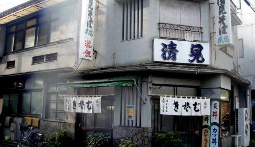 清見そば【2】( 静岡市駿河区 ) ~昔ながらのラーメン450円~