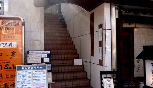 居酒屋ぴん( 静岡市葵区 ) ~ワンコインランチのソースカツ丼~