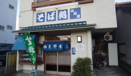 山田屋( 焼津市 ) ~老舗感と清潔感の両方を兼ね備えたお店~