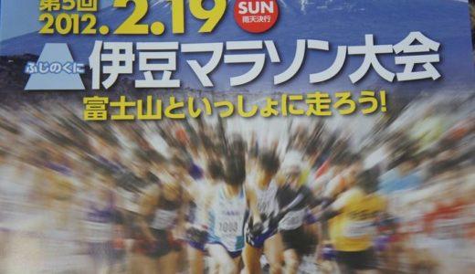マラソンはじめました! ~第5回伊豆マラソン出場~
