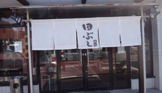 麺処 田ぶし 沼津店( 沼津市 ) ~本家田ぶしつけ麺700円~